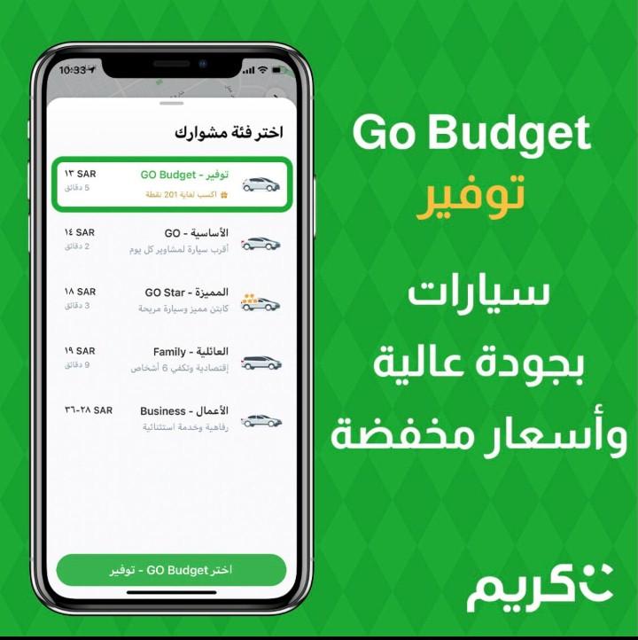 خدمة go budget