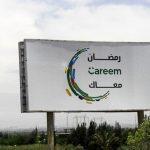 كريم تُعلن عن خدمات جديدة بمناسبة شهر رمضان المبارك